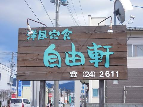 山形・自由軒 (4)