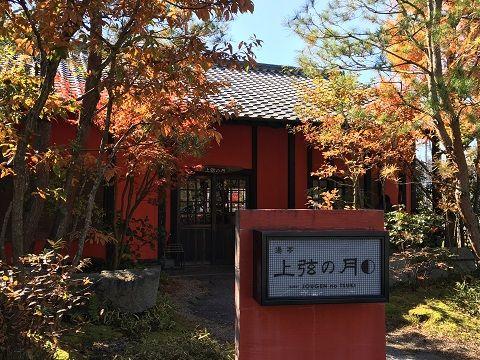 湯亭 上弦の月(熊本県和水町) ...