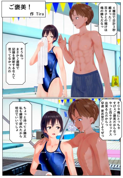 競泳水着女子に乗り移ってオナニー_001