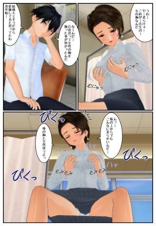 sinkon_sensei_006