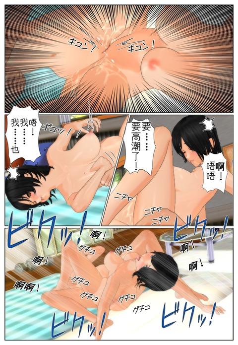 futagosimai2_cha_015