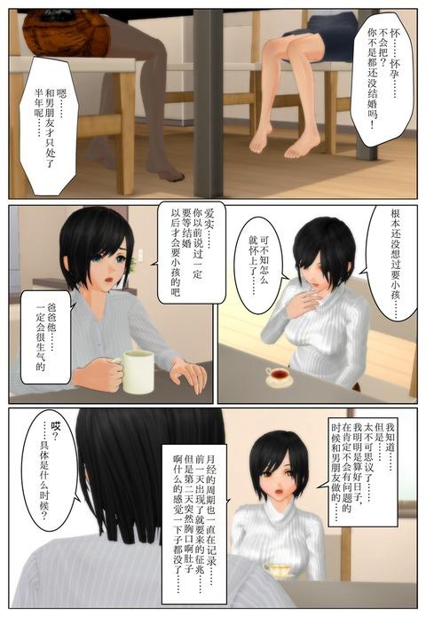 futagosimai3_cha_013