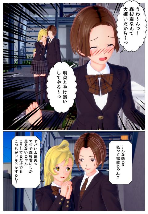 彼氏を奪う不良女子高生達_002