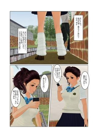 shikaeshi1_027