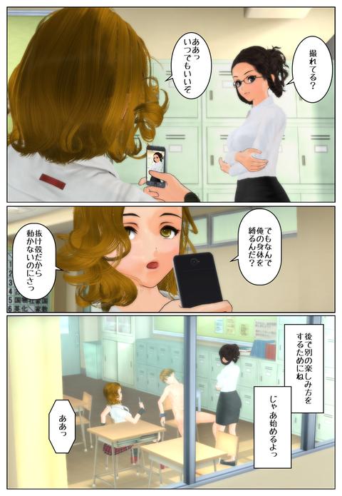 補習授業_015