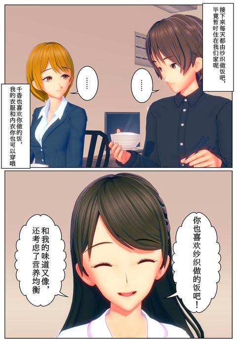 小学生変身3(中国語版)_013