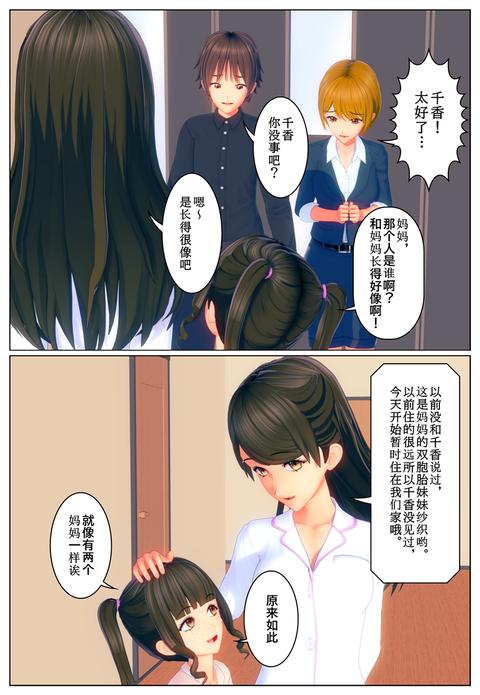 小学生変身3(中国語版)_002