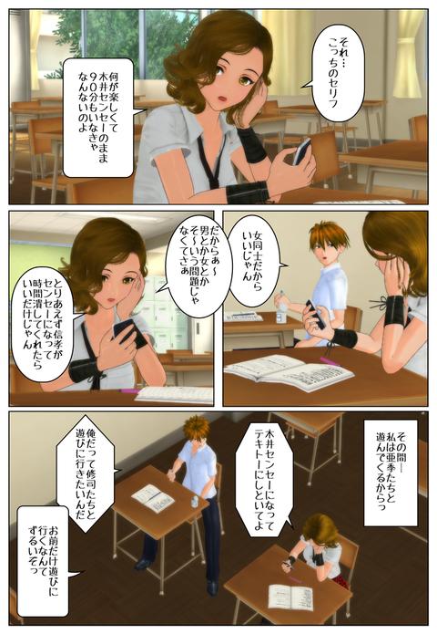 補習授業_002