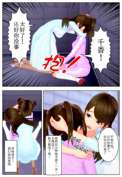 小学生変身2(中国語版)_024