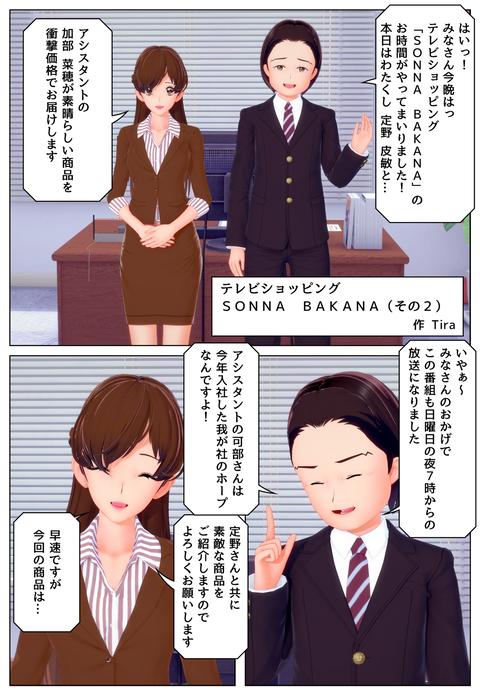 テレビショッピング(その2)_001