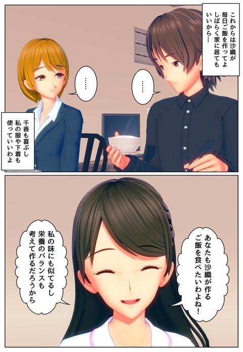 小学生変身3_013