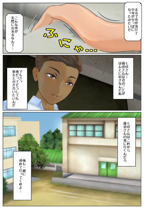 横取り_009
