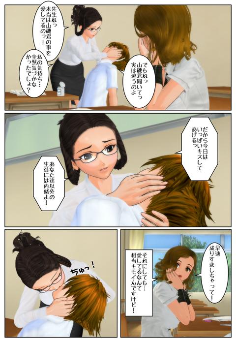 補習授業_009