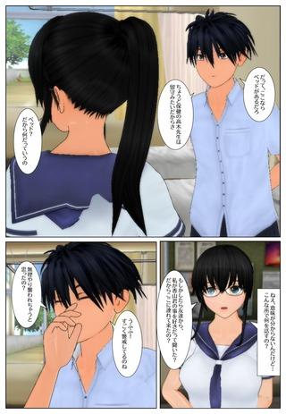 joshi_danshi2_006