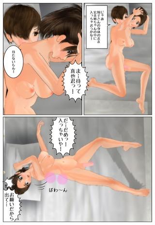 sinnyu7_013