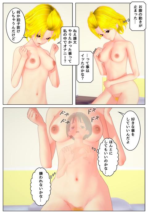侵入アナザー2_010