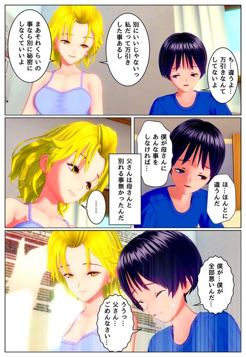 侵入アナザー_009