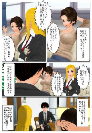 tsuma_gal1_006