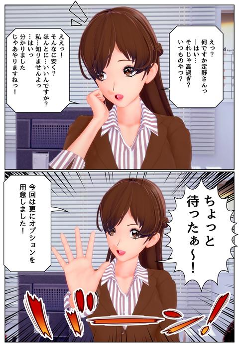 テレビショッピング(その2)_006