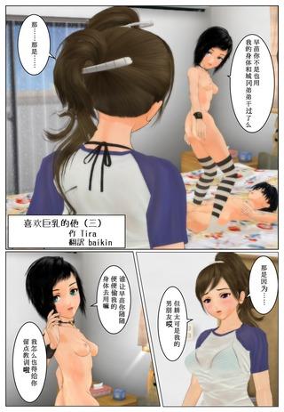 kyonyu3_cha_001
