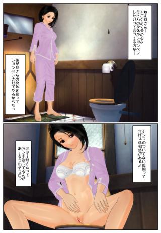 haha_syonben_001