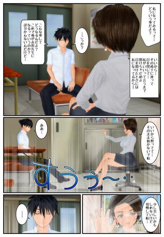 sinkon_sensei_002