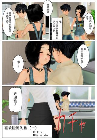 kyonyu1_cha_001