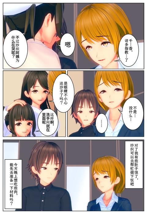 小学生変身3(中国語版)_003