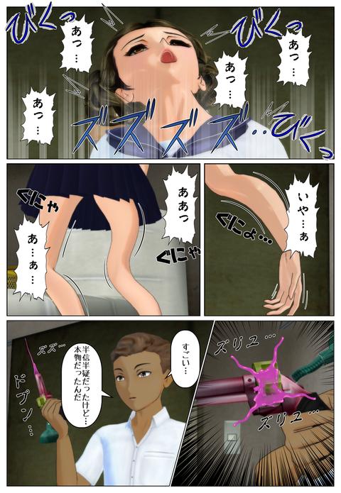 横取り_008