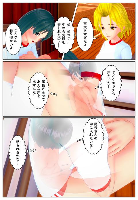 侵入アナザー3_045