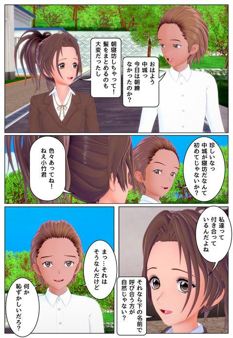 友情と愛情_016