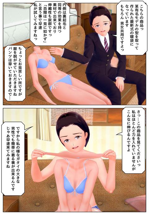テレビショッピング(第1話)_002