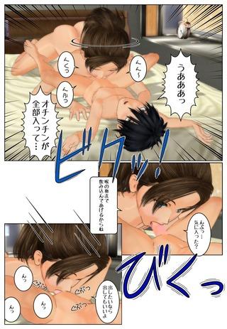 sinnyu8_004