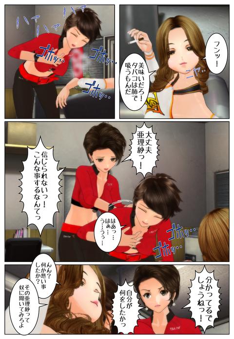 分魂2!アナザー_004