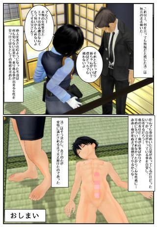 yugami6_017