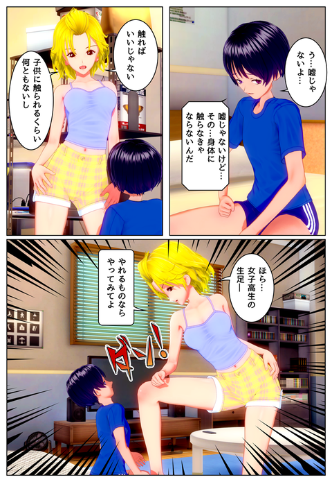 侵入アナザー_017