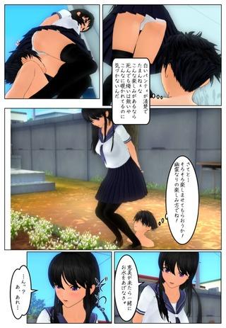 itazura_yurei_003