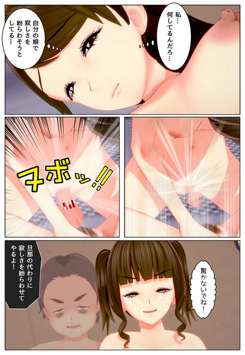 小学生変身2_009