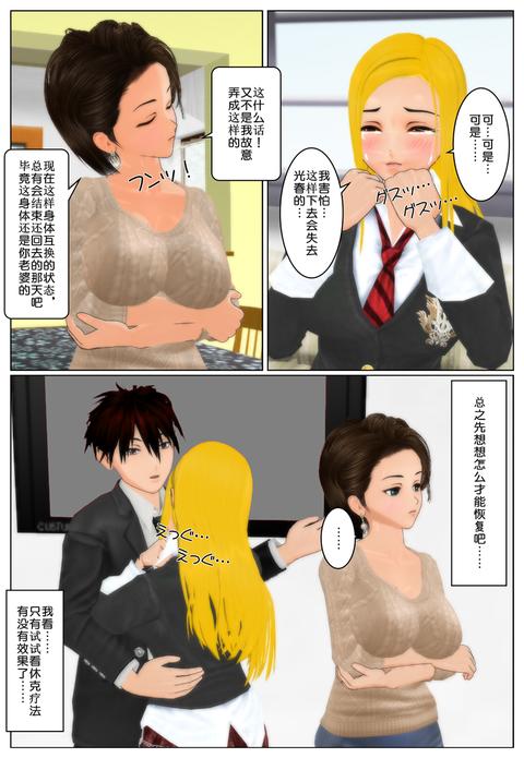 厄介な女子高生(前編)_中国語版_013