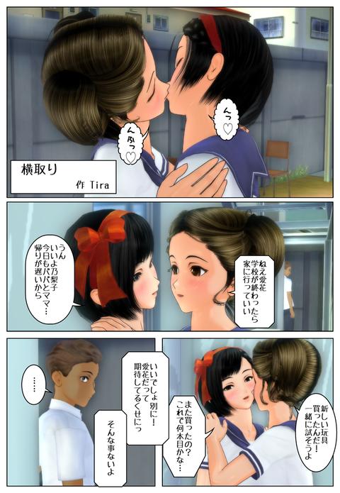 横取り_001