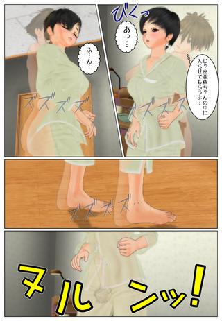 ikinari3_027