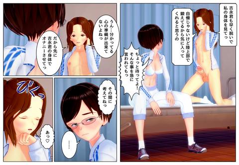 挿げ替え高校生_003