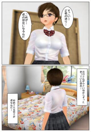 iwakawa2_004