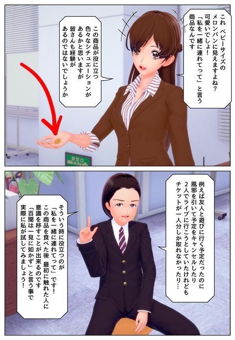 テレビショッピング(その2)_002