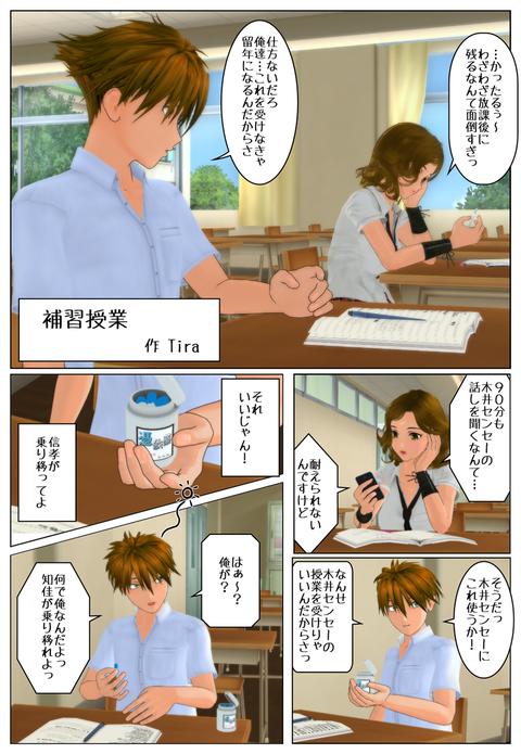 補習授業_001