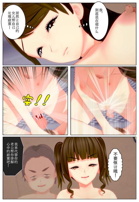 小学生変身2(中国語版)_009