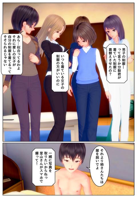 分魂(OL4+1)_003
