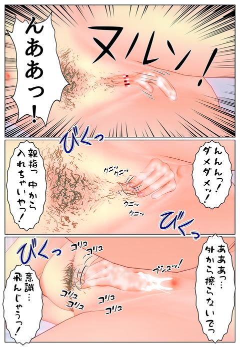 侵入アナザー5_012