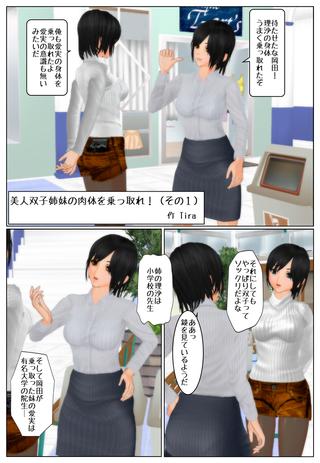 futagosimai1_002