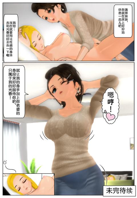 厄介な女子高生(前編)_中国語版_028